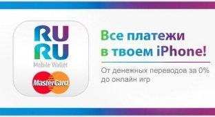 RURU Wallet with MasterCard. Платежи как вы любите