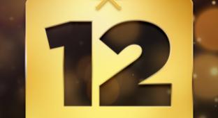 12 дней подарков – традиционная новогодняя акция Apple