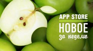GTA: San Andreas ВКонтакте для iOS 7 и еще 12 самых интересных релизов App Store этой недели