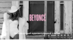Новый альбом Beyoncé установил рекорд скорости продаж в iTunes Store