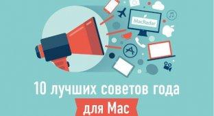 MacRadar — 2013: 10 лучших советов года для Mac