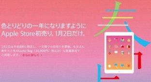 Apple объявила фукубукуро или «яблочные» распродажи по-японски
