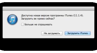 Apple выпустила iTunes 11.1.4