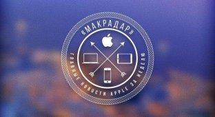 Главные новости Apple: 17-22 марта