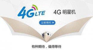 Apple заняла 60% китайского рынка 4G-смартфонов