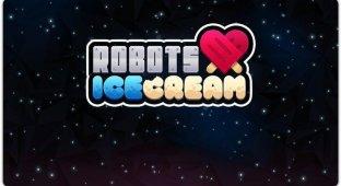 Robots Love Ice Cream. Спасти планетарные запасы мороженого