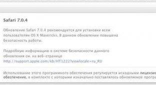 Apple выпустила Safari 7.0.4 и 6.1.4