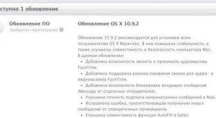 OS X 10.9.2 вышла. Что нового?