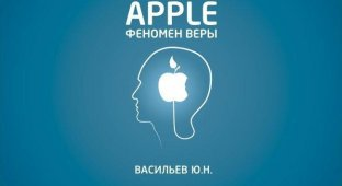 Юрий Васильев. «Apple. Феномен веры». Часть III