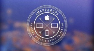 Главные новости Apple за неделю: 17 — 22 февраля