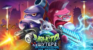 Monster Shooter 2: спасаем котика из лап инопланетян