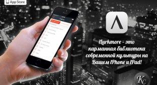 iLurkmore – карманная библиотека современной культуры на вашем iPhone и iPad