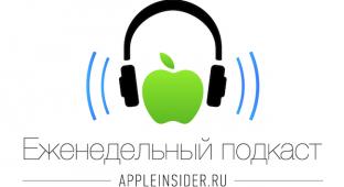 Анонс. Еженедельный подкаст AppleInsider.ru с Михаилом Черномордиковым (Microsoft)