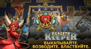 Легендарная Dungeon Keeper вышла на iOS