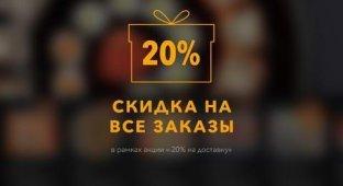 Якитория + 20% скидка при заказе