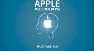 Юрий Васильев. «Apple. Феномен веры». Часть I