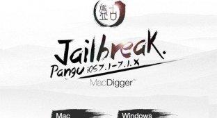 i0n1c: китайцы «потратили» на Pangu 1.1 еще одну уязвимость