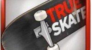 True Skate –виртуальный фингерборд для любителей экстрима