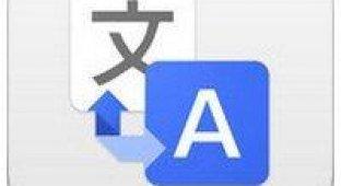Переводчик Google для iOS 7 получил новую клавиатуру и поддержку рукописного ввода для 12 новых языков