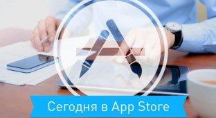 Новости App Store 14 апреля
