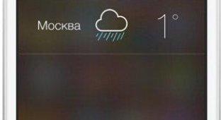 Как добавить виджет с прогнозом погоды в Центр уведомлений iOS 7 [Cydia]