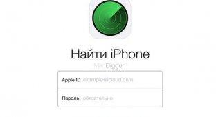 Как удаленно стереть данные с iPhone и iPad если гаджет потерян или украден [инструкция]