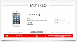 Обновился наш определитель моделей гаджетов Apple