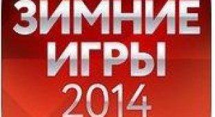 Зимние игры — 2014 –следим за всеми новостями с Олимпиады и Паралимпиады в Сочи