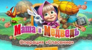 «Маша и Медведь: операция «Спасение»: первая официальная игра по мотивам мультсериала