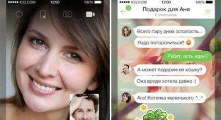 Российский мессенджер ICQ стал самым популярным приложением App Store в Бразилии