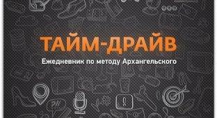 Тайм-Драйв: Ежедневник по методу Архангельского. Наводим порядок в жизни