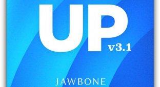 Большое обновление Jawbone UP: система напоминаний улучшенный мониторинг сна и не только