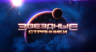 Звездные Странники HD — от поиска предметов к космическим масштабам