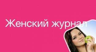 Женский журнал online. Всё что нашей душе угодно