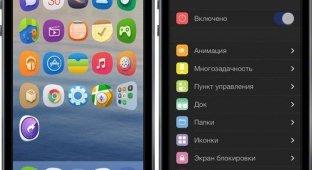 Springtomize 3 получил поддержку iOS 7.1.x и новые настройки для папок