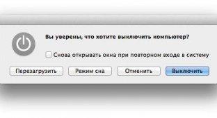 OS X Mavericks меняет привычный способ работы кнопки «Включение» на MacBook'ах.
