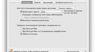 Как установить Punto Switcher в OS X Mavericks.
