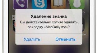 Концепт «правильного» отображения диалоговых окон и всплывающих меню в iOS 7.