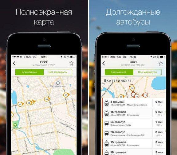 Маршруты Общественного Транспорта Для Андроид