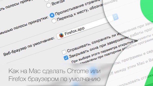 Как сделать браузер по умолчанию на айфоне
