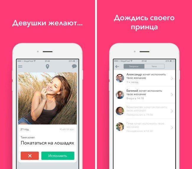 знакомств meet для приложение
