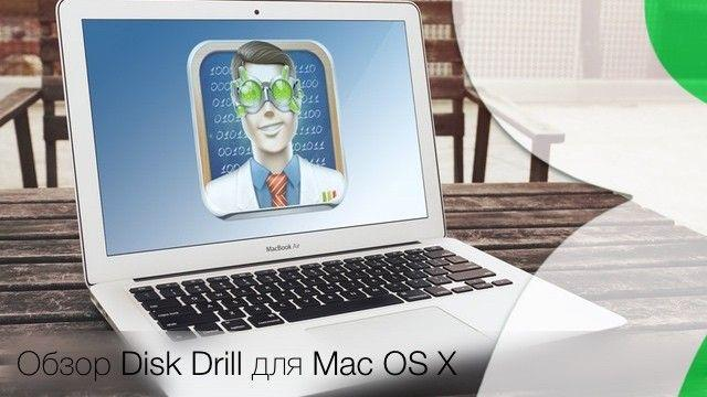 Disk drill pro enterprise 2015 for mac os x