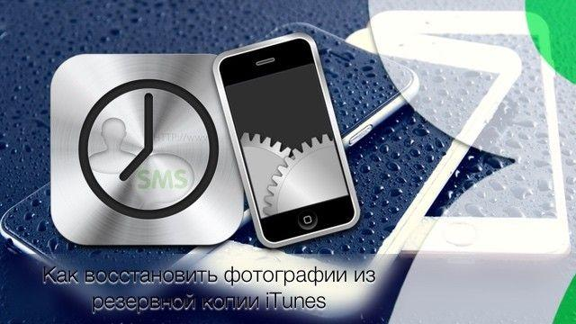 Get contacts from iphone backup file