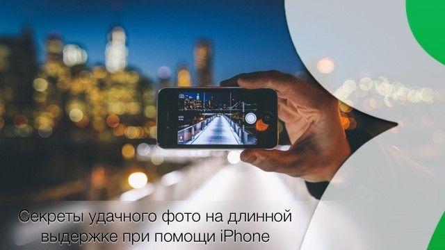 Как сделать с большой выдержкой на телефоне