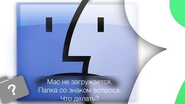 мигающая папка со знаком вопроса mac
