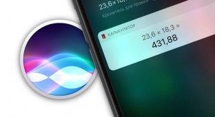 Скрытый калькулятор, или как использовать Siri в решении примеров на iPhone и iPad